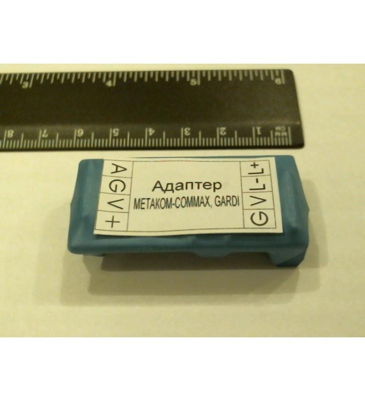 Адаптер Метаком-Commax
