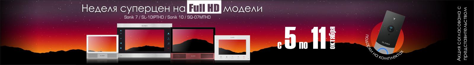 Акция на Slinex Full HD -15%