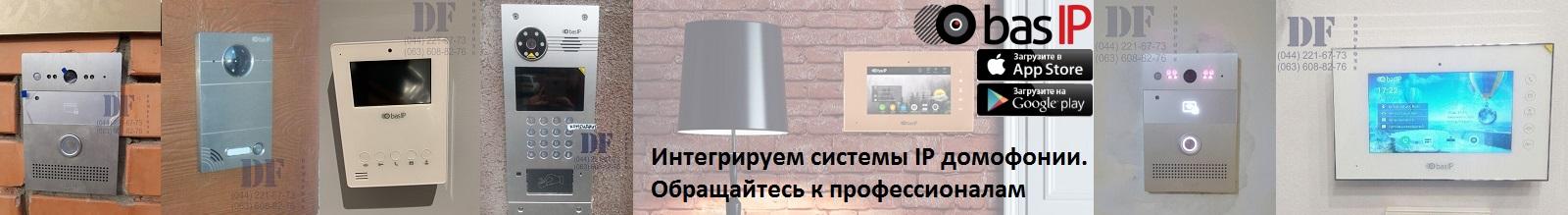 Профессиональный монтаж индивидуальных и многоквартирных BAS-IP систем