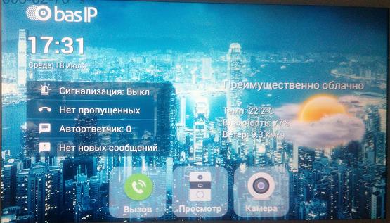 bas-ip интерфейс-2