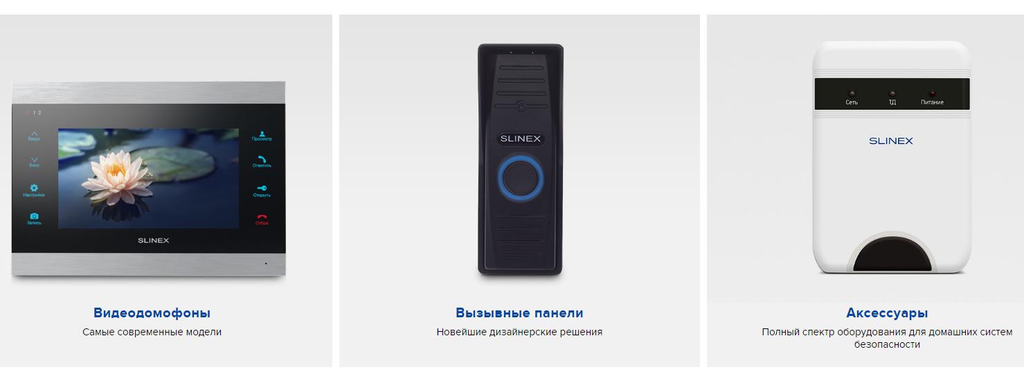 Видеодомофоны и панели вызова Slinex